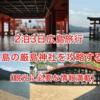 (必見)広島旅行(中編)宮島の厳島神社を紹介!!