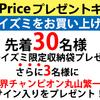 【プレゼント企画】パールイズミを買ってプレゼントもらおう!
