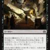 """【MTG】新フォーマット""""Brawl""""にて是非採用したい汎用カード 黒編"""