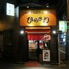九州とんこつらーめん ひらさわ@水道橋 替え玉&ライス無料で頑張るお店