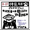 【告知】#関西コミティア53 は配置D-27と新刊同人誌について~ #関西コミティア 以降の #銭けっと 他~