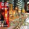 【書評】このままでは、この国も東京も終わる。『東京改造計画』