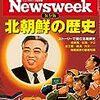 Newsweek (ニューズウィーク日本版) 2017年 11/28号 [北朝鮮の歴史] 雑誌 – 2017/11/21