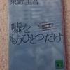 東野圭吾さんの「嘘をもうひとつだけ」読了。