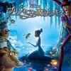 プリンセスと魔法のキスを観た