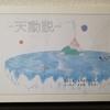 大航海時代、幻の宝島を探せ『天動説』の感想
