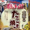 カルビー ポテトチップス 大阪の味たこ焼き味 食べてみました