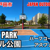#66 BALL PARK / ボール公園 - JAPAN OUTDOOR HOOPS