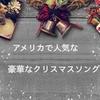 豪華な!(クリスマスソング)アメリカで大人気