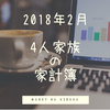 【公開】4人家族の暮らしの支出・2018年2月の家計簿