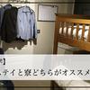【海外留学】ホームステイと寮どちらがオススメ?