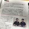 取材記事「 ソフトバンク C&Sとホロラボが狙うブルーオーシャン」が公開されました