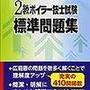 ≪安全衛生≫ 二級ボイラー技士試験 結果発表!!