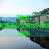 「数学」2018北海道公立高校入試大問4