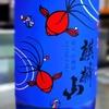 麒麟山 夏酒
