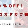 【Kindle50%OFF!】ニコニコカドカワ祭り2016が開催!