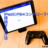 iPadにPS4コントローラを接続する方法