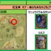 【FF14】トリプルトライアドNPC ウシオギ