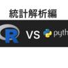 R vs Python:統計するならどっちいいの?
