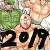 漫画キン肉マン2019年はこうなるんじゃね?キン肉マン好きが勝手な妄想した。