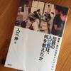 「伝説の入江塾」受験の夏にふと受験勉強のことを考えました。