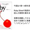 【おすすめ技術書】プロを目指す人のためのRuby入門①(全2回)