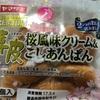 ヤマザキ 薄皮プレミアム 桜風味クリーム&こしあんぱん 食べてみました