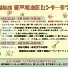 東戸塚地区センター祭り