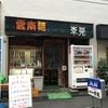 【今週のラーメン2091】 中国料理 李晃 (東京・錦糸町)麻婆ナスメン