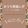 【おうち英語】とっさに英語が出るように!1年2ヶ月目の記録(4歳3ヶ月&2歳7ヶ月)