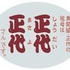 大相撲九月場所開幕、大坂なおみは決勝。