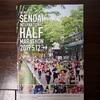 《宮城》憧れの高橋尚子さんとハイタッチ 仙台国際ハーフマラソン体験記