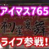 【感想】 アイマス初星演舞DAY2  ヘキサのライブレポ