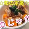 【ほったらかし飯】★料理初心者様向けレシピ★1人前/18円程でできる♪和の定番♪『肉じゃが』