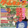 今という時代に売れまくっているメディアワークスのゲーム雑誌売れ筋ランキング30