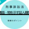 書面や物を示す証人尋問のポイント【刑事訴訟法】