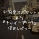 【中国】VPN付きWiFiなら『チャイナデータ』がオススメ【レビュー】
