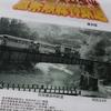 魚梁瀬森林鉄道のカレンダー