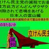 立憲民主党の減税で彼方此方どんどんザクザク削除されて、悲鳴を上げる日本人のアニメーションの怪獣の富山編(2)