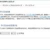 Win10 Font設定