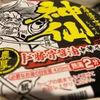 「金澤濃厚中華そば 神仙」カップ麺なら意外とあっさりと食べられる?