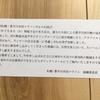 【北海道マラソンまで16日】豊平川市民マラソンからの手紙