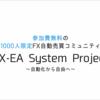 FX-EA自動売買コミュニティ