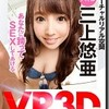 【VR×S1】国民的アイドル三上悠亜がヴァーチャルリアル空間であなたに跨ってSEXしてあげる 巨乳動画