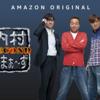 【Amazonオリジナル】「内村さまぁ〜ず」ゆる〜く笑えるおすすめ企画5選【まとめ】
