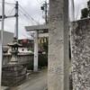 「熊野社」(名古屋市中村区)