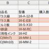 【Study】Excelのセルを比較し、不一致項目をCSVファイルに書き出す