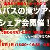 8/5 ハバスの滝ツアーシェア会開催決定〜!