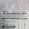 再び新聞を採る…私と日本経済新聞