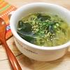 超簡単!!美味しいわかめスープの作り方